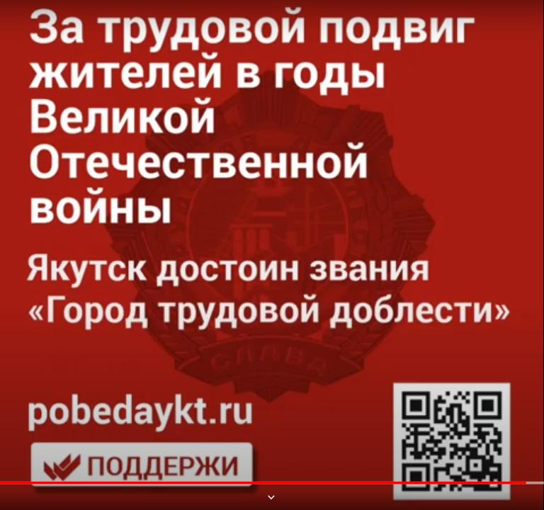 Поддержите инициативу о присвоении Якутску звания «Город трудовой доблести»