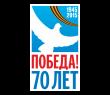 В городской фонд «Победа-70» перечислено 28,5 млн рублей