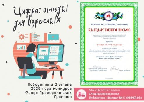 «Цифра: этюды для взрослых» - победитель конкурса Фонда президентских грантов