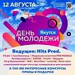 В Якутске отметят Международный День молодежи