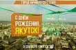 День города Якутска - 2019