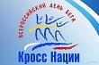 В субботу, 21 сентября в Якутске пройдет «Кросс Нации – 2019»