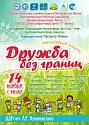 В Якутске состоится инклюзивный конкурс «Дружба без границ»
