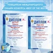 Учащиеся творческой студии «Дебют» стали победителями международного онлайн-конкурса «Best of the best»