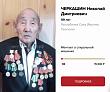 Горожан приглашают принять участие в акции «Мечта ветерана»