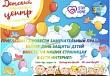 Детский (подростковый) Центр Якутска приглашает горожан онлайн отметить международный День защиты детей