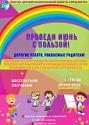 Детский (подростковый) Центр приглашает на бесплатные познавательные курсы в режиме on-line