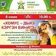 Сбор заявок на участие в онлайн-конкурсах «Ысыах Туймады-2020» проводится до 19 июня