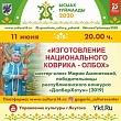 «Ысыах Туймаады-2020»: приглашаем на виртуальную фотовыставку и мастер-класс по изготовлению якутских ковриков