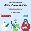 Горожан приглашают присоединиться к акции «Спасибо медикам»