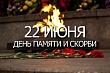 В Якутске прошли мероприятия ко Дню памяти и скорби