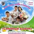 В День семьи, любви верности в Якутске названы победители онлайн-конкурса «Семейный альбом»