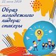 Молодежная администрация города Якутска провела онлайн-дискуссию