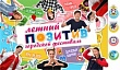 Завершился XI городской фестиваль «Летний позитив»