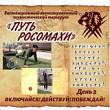 Военизированный туристический маршрут «Путь Росомахи (Сиэгэн)». День второй