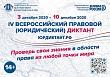 В День юриста стартует IV Всероссийский правовой (юридический) диктант