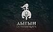 В Якутске проходит  турнир по национальным видам спорта «Игры Дыгына – 2020»