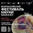СВФУ приглашает на фестиваль «NAUKA 0+»