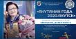Продолжается выдвижение на общественную премию «Якутянин года-2020. Якутск»