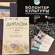 Проект «Библиотечный волонтер» ЦБС г. Якутска признан лучшим в своем формате