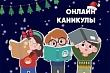 Новогодние онлайн-каникулы вместе c муниципальными библиотеками г. Якутска
