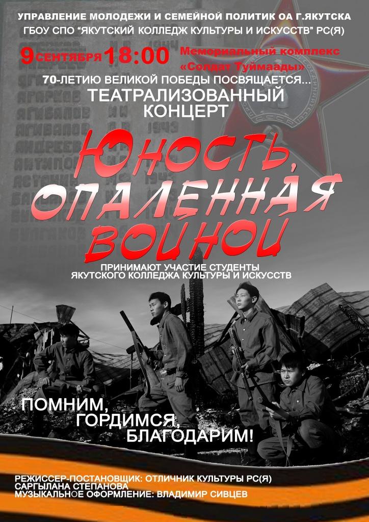 В мемориальном комплексе «Солдат Туймаады» пройдет театрализованное представление «Юность, опаленная войной»