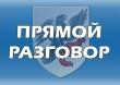 Прямой разговор с Айсеном Николаевым