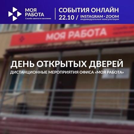 В Якутске пройдет ярмарка вакансий для безработных и незанятых граждан