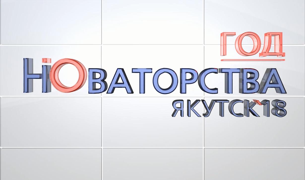 2018 год - Год новаторства в Якутске