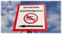Памятка о правилах охраны жизни людей на водоемах