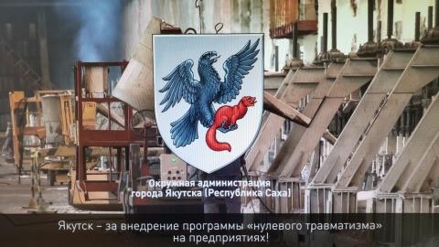 Якутск – за внедрение программы «нулевого травматизма» на предприятиях
