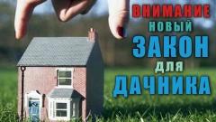 Окружная администрация города Якутска приглашает на семинар членов СОНТ и дачных кооперативов