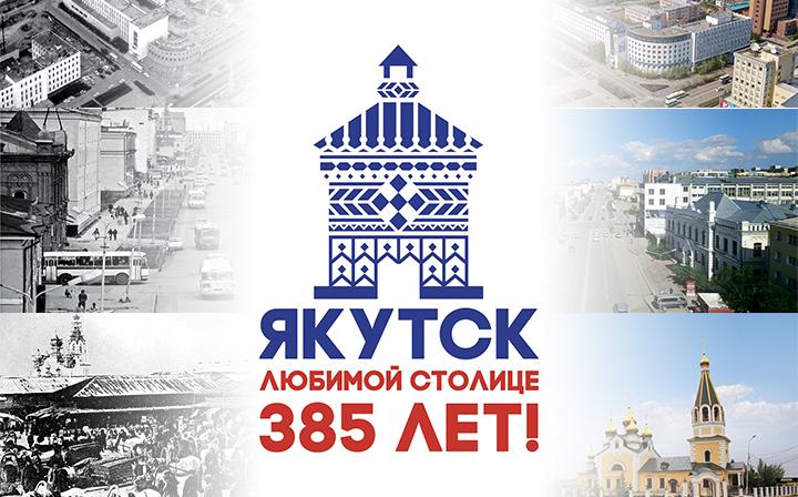 Сюжеты, посвященные празднованию 385-летию города Якутска: часть 1