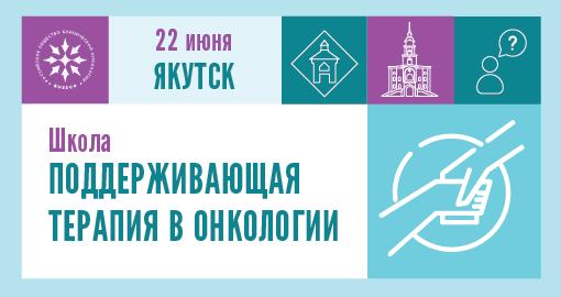В Якутске пройдет семинар «Поддерживающая терапия в онкологии»
