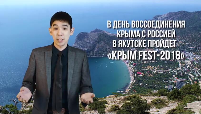 """18 марта в Якутске - фестиваль """"Крым fest - 2018"""""""