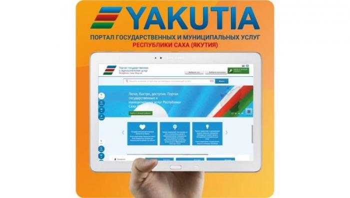 7 муниципальных услуг станут исключительно электронными с 17 мая