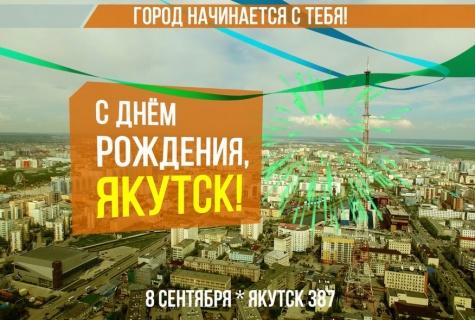 8 сентября в Якутске отметят День города