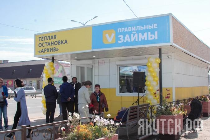 Ко Дню города в Якутске открыли двадцатую теплую остановку