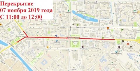 О временном перекрытии улиц 7 ноября