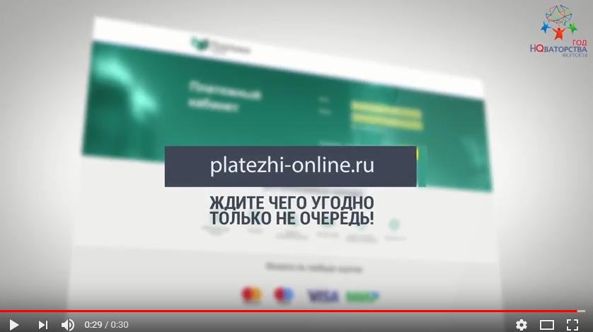 Год новаторства: В Якутске стартовал проект «Онлайн оплата за всЁ»