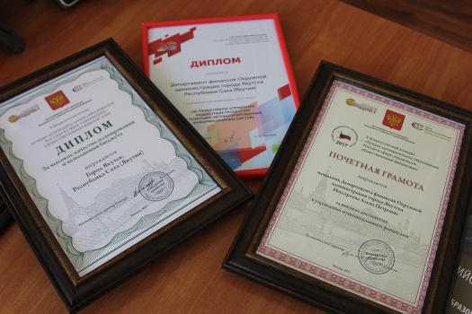 Якутск стал дипломантом X Всероссийского конкурса «Лучшее муниципальное образование России в сфере управления общественными финансами»