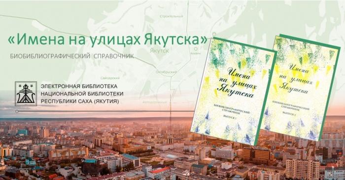 «Имена на улицах Якутска» - теперь в Электронной библиотеке Национальной библиотеки Республики Саха (Якутия)