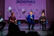 В Якутске состоялась Первая городская конференция экономистов