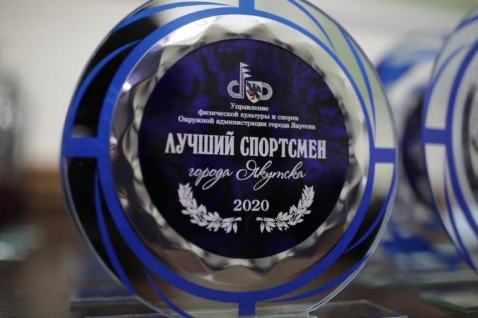 В Якутске подвели спортивные итоги 2020 года