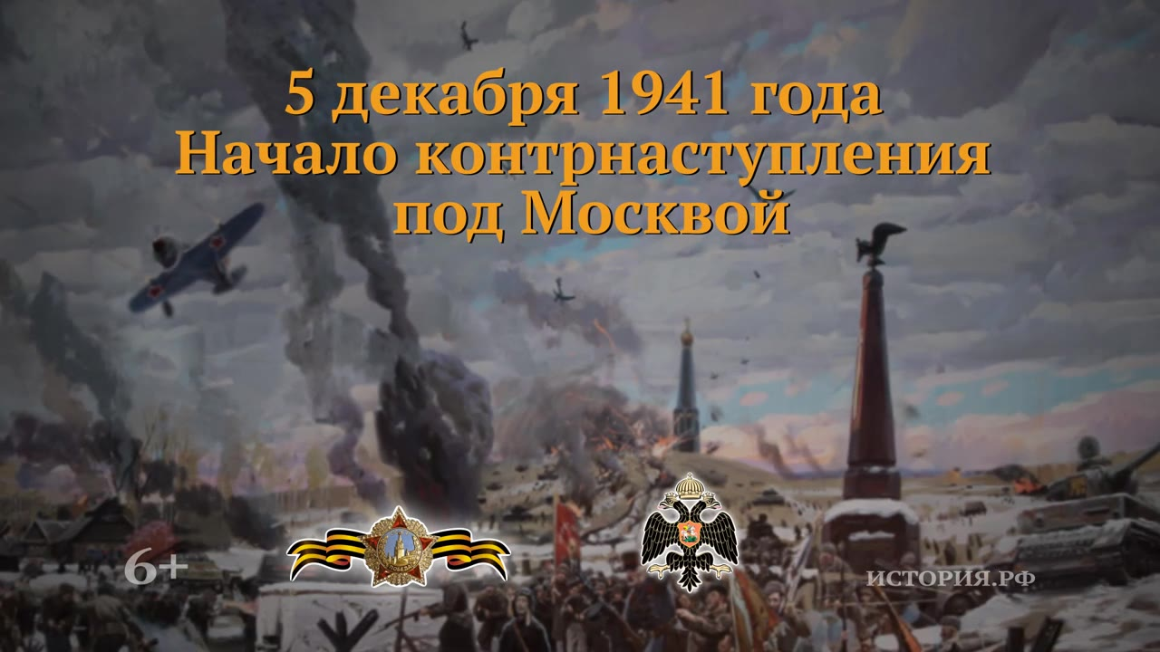 5 декабря запомнилось датой из отечественной истории