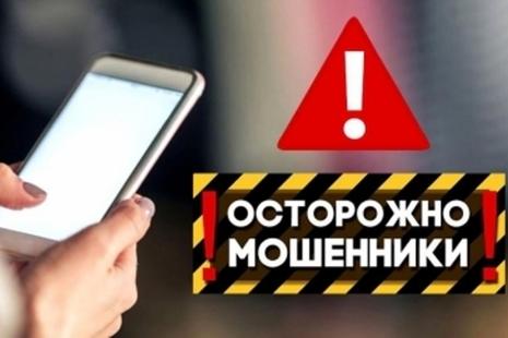 МВД предупреждает: «облачные» номера мошенников