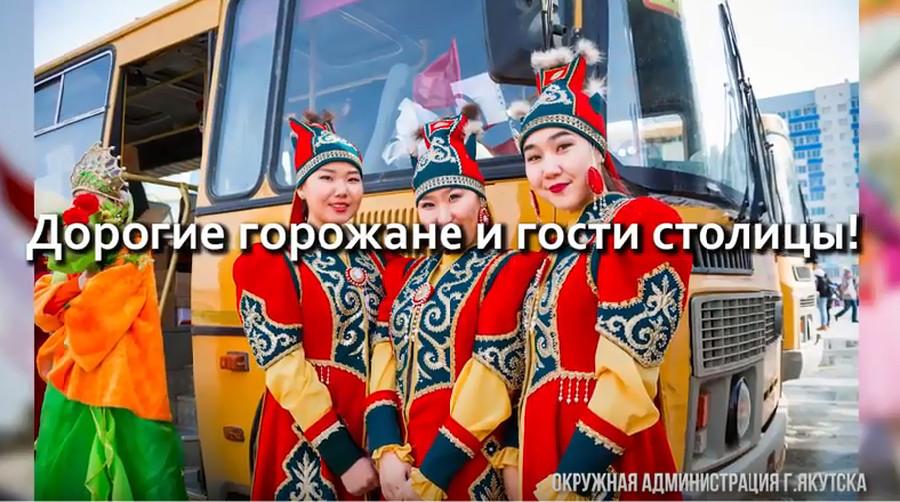 Якутск приглашает на проводы зимы 1 апреля 2018 г.