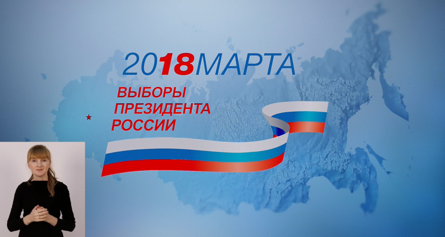 Выборы Президента России. Важен каждый голос!