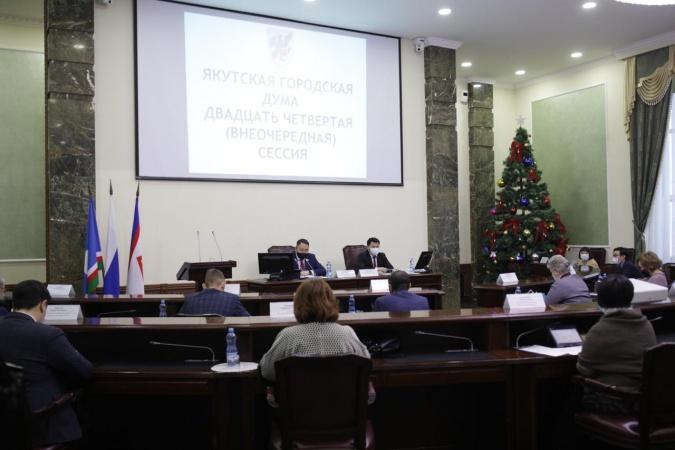 Депутаты Якутской городской Думы приняли отставку Сарданы Авксентьевой
