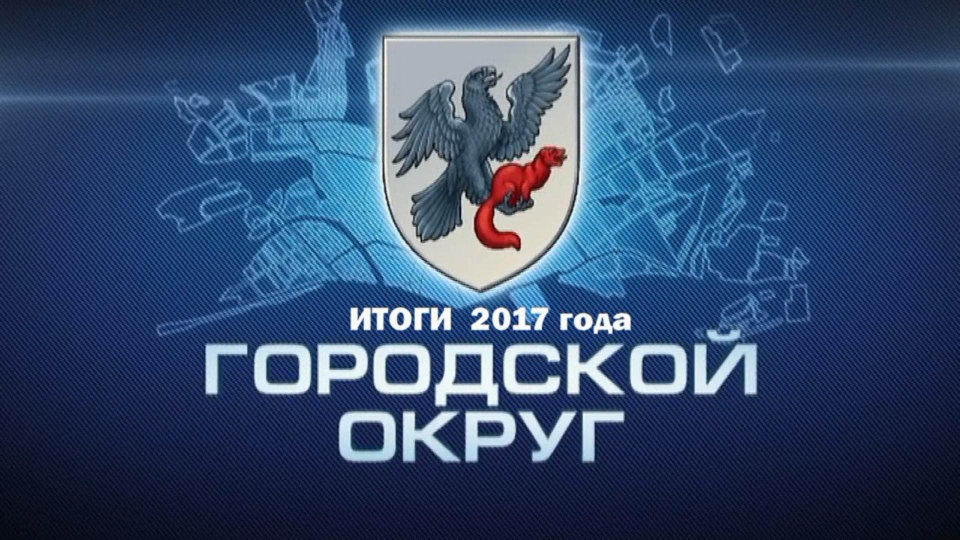 Итоги деятельности Окружной администрации города Якутска за 2017 год